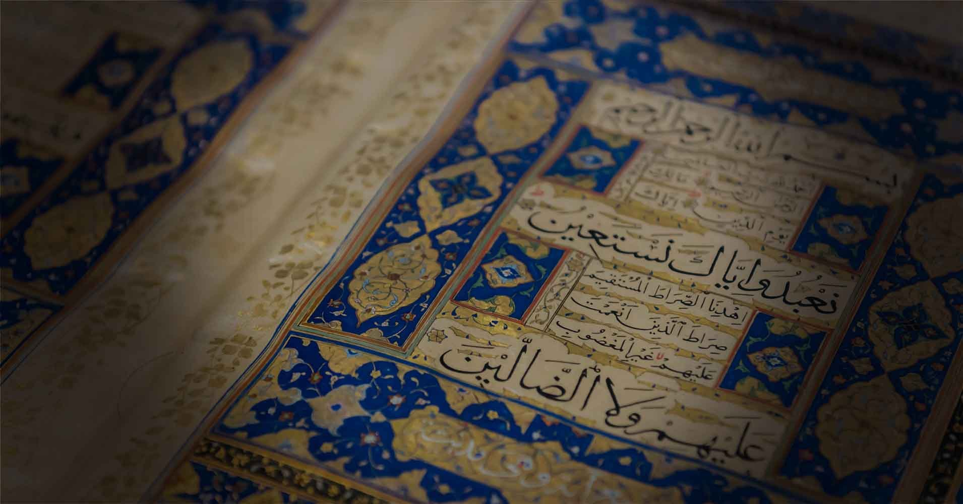 The Ethical Worldview of the Qur'an