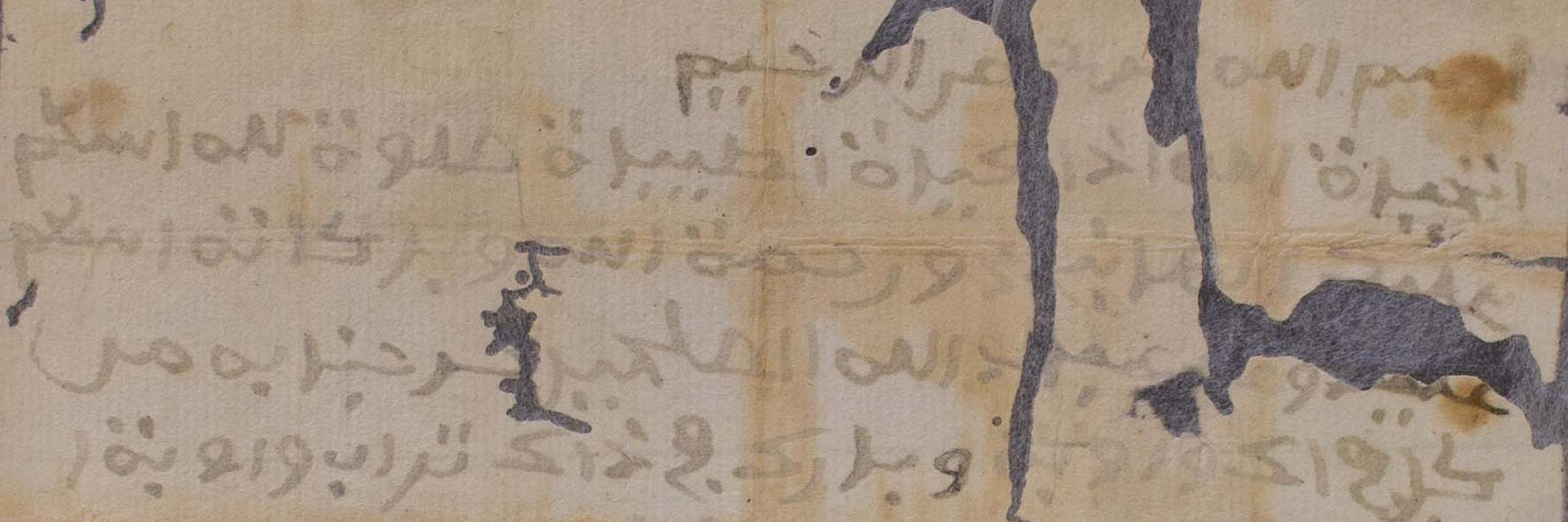 Du'as of the Enslaved: A Journey Through Images