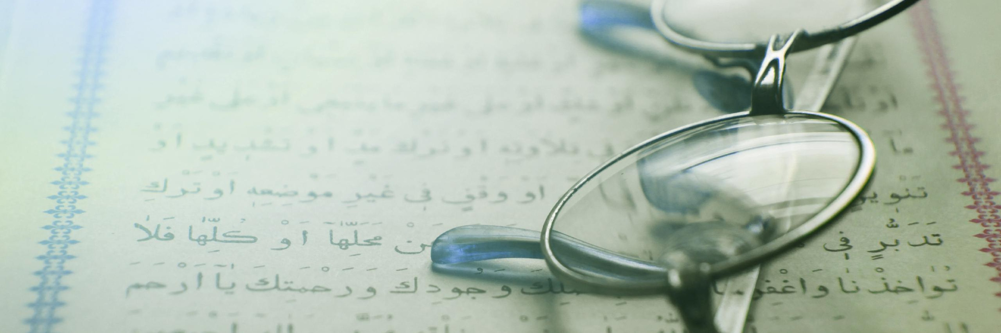 Abrogated Rulings in the Qur'an: Discerning their Divine Wisdom