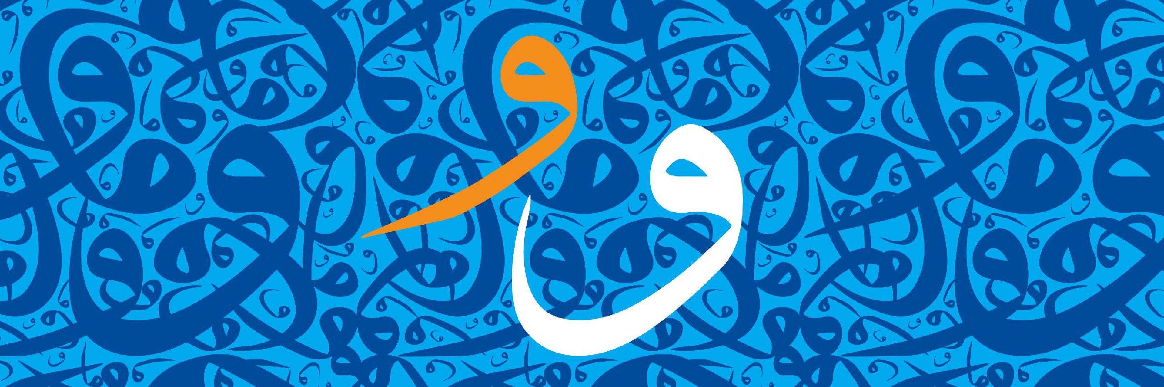 Financing Kindness as a Society: The Rise & Fall of Islamic Philanthropic Institutions (Waqfs)