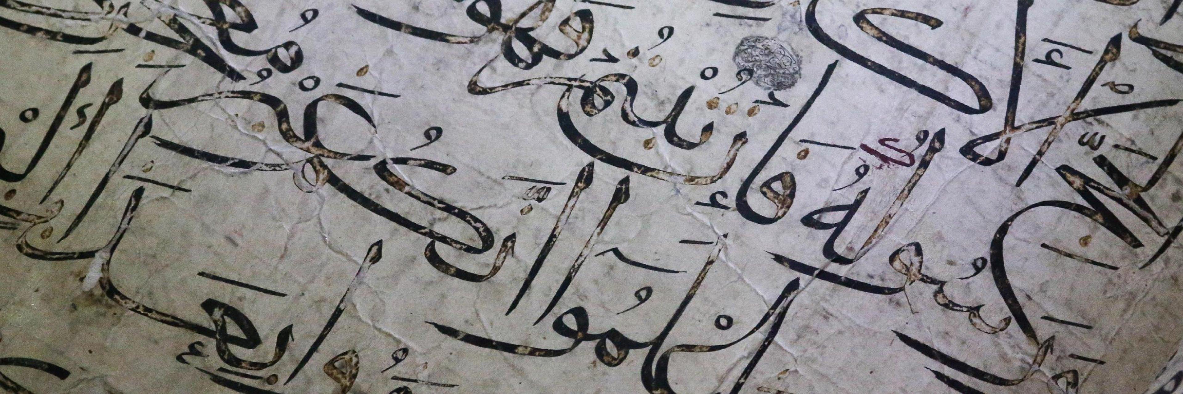 Introduction to I'jāz al-Qur'ān: The Role of Muhammad ﷺ